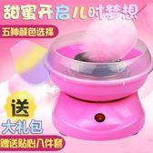 棉花糖機羽燕家用DIY兒童棉花糖機全自動電動花式迷你商用棉花糖機器 喵小姐 220VNMS