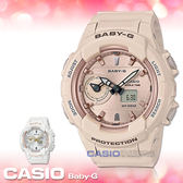 CASIO手錶專賣店 國隆 BABY-G BGA-230SA-4A 柔和氣質雙顯女錶 樹脂錶帶 玫瑰金錶面 BGA-230SA