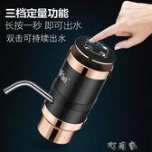 無線電動抽水器行動自動上水礦泉水桶裝水家用飲水機泵出水大 盯目家