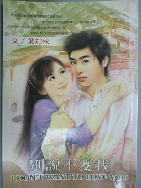 【書寶二手書T2/言情小說_GOG】別說不愛我 = I don t want to love you_葉知秋