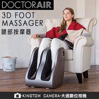 加送原廠紓壓椅 DOCTOR AIR MF-003 MF003 3D 立體 腿部 按摩器 紓壓 按摩 公司貨