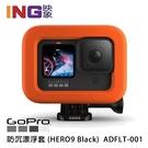 【預購】GoPro 防沉漂浮套 ADFLT-001公司貨 HERO9 Black【映象攝影】