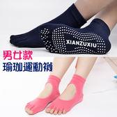 【FWF022】男女款透氣吸汗瑜珈運動襪 止滑襪 五指襪 瑜珈襪(多色可選/均碼)