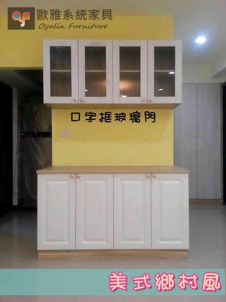 【歐雅 系統家具 】廚具餐邊鄉村風櫃