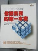 【書寶二手書T5/財經企管_QDH】併購實務的第一本書_黃偉峯