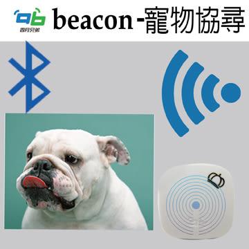 寵物走失協尋 iBeacon基站 【四月兄弟經銷商】省電王 Beacon 訊息推播 室內導航 藍牙4.0