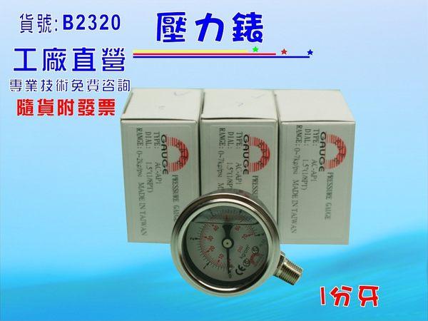 【七星淨水】台灣製造.油空氣水適用油式壓力錶.淨水器.濾水器.飲水機.水塔過濾器 (貨號B2320)