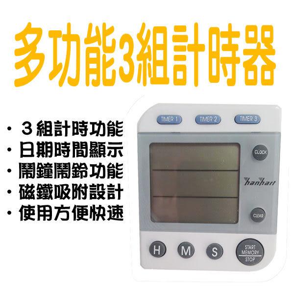多功能3組計時器 可預設3組不同時間倒數計時 可切換時間 鬧鐘 日期 定時器 附夾 磁鐵 中文說明