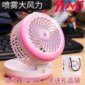 空調迷你風扇噴霧制冷床上學生宿舍USB可充電隨身便攜式小電風扇【狂歡萬聖節】