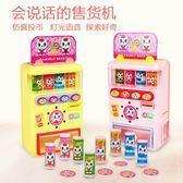 黑五好物節 寶麗兒童售貨機女孩糖果飲料販賣機玩具益智【名谷小屋】