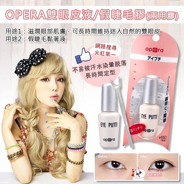 OPERA 雙眼皮液/定型液/假睫毛膠(兩用膠) 8g