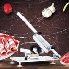 自動送肉羊肉切片機家用手動切肉機商用肥牛羊肉卷切片凍肉刨肉機 【母親節禮物】