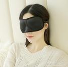 3D立體遮光睡眠眼罩 男女通用學生午休睡覺助眠夏季輕薄透氣韓版  夏季狂歡