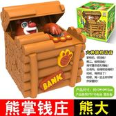 熊出沒之熊熊樂園錢莊系列玩具熊大光頭強存錢箱儲存罐兒童儲蓄罐 【萬聖節促銷】