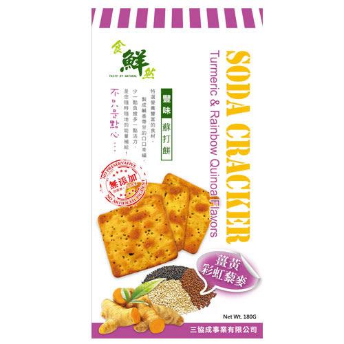 食鮮然豐味蘇打餅-薑黃彩虹藜麥180g【愛買】