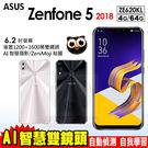 ASUS ZenFone 5 6.2 吋 ZE620KL 4G/64G 贈13000行動電源+清水套+螢幕貼 智慧手機 免運費