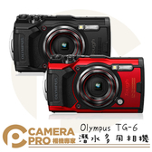 ◎相機專家◎ 振興方案 Olympus TG-6 潛水相機 15米 防水 耐寒 微距 抗壓 公司貨 TG6 TG5
