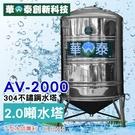 【C.L居家生活館】AV-2000 2噸 V底不鏽鋼立式水塔/304水塔/蓄水塔/2000L/含腳架