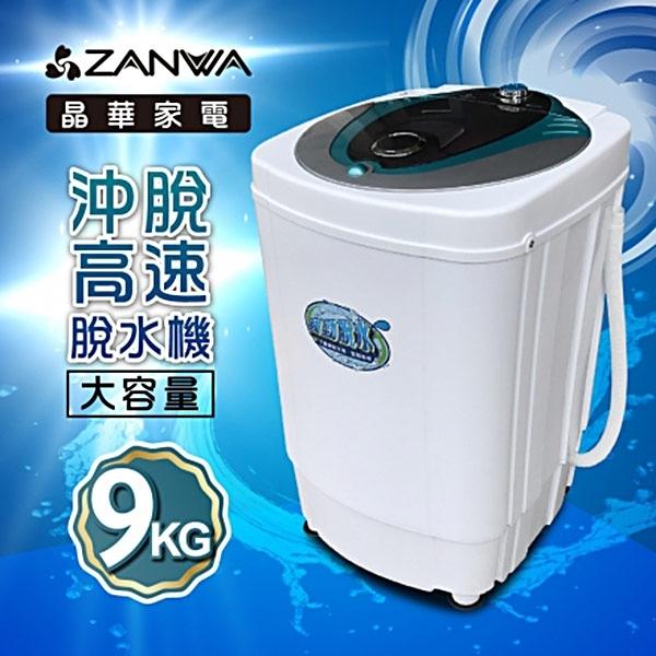 【ZANWA晶華】9KG大容量可沖脫高速靜音脫水機-寶石藍(ZW-T57-B2)