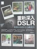 【書寶二手書T3/電腦_DXD】重新深入DSLR,寫真與後製功力再提升_柯呈和