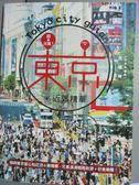 【書寶二手書T1/旅遊_YIK】超元氣!東京+近郊精華:東京都心和近郊6縣精華…_王瑤琴