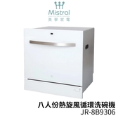 Mistral美寧 八人份熱旋風循環洗碗機JR-8B9306送日本NICOH DC無線吸塵器 VC-101H