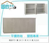 《固的家具GOOD》271-02-AKM (塑鋼家具)5.4尺雪松碗盤櫃【雙北市含搬運組裝】