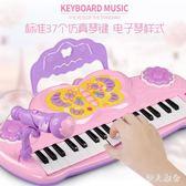 兒童電子琴玩具寶寶音樂琴3-6-8歲女孩生日禮物 ys4132『伊人雅舍』