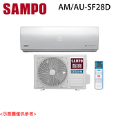 【SAMPO聲寶】4-6坪 R32變頻分離式冷氣 AM-SF28D AU-SF28D 免運費 含基本安裝