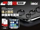 【現貨】SAMSUNG Galaxy Note 7 iMOS 3SAS 防潑水 防指紋 疏油疏水保護貼