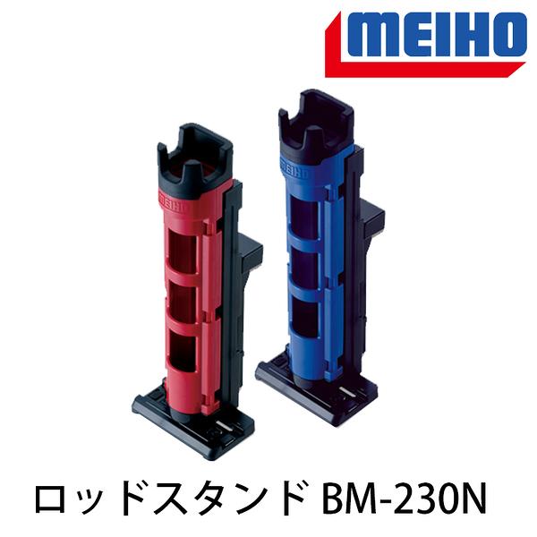 漁拓釣具 明邦 ROD STAND BM-230N 黑紅/黑藍 (置竿架)