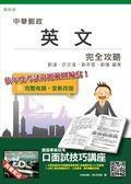 書~105 年  版,上榜考生口碑 ~英文完全攻略中華郵政