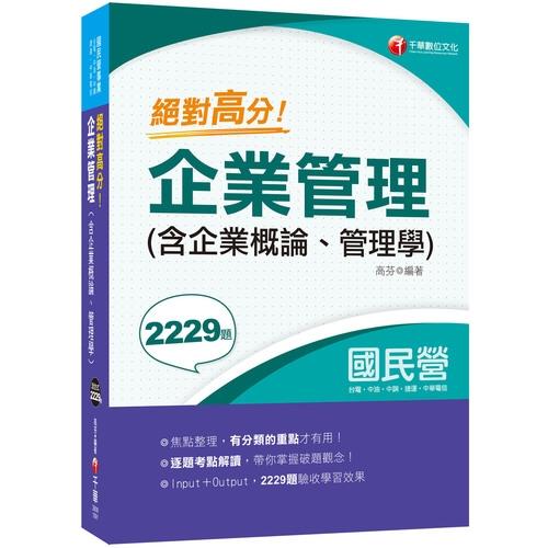絕對高分企業管理(含企業概論.管理學)(經濟部所屬事業/台電/中油/台水/台灣菸