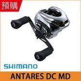 橘子釣具 SHIMANO兩軸捲線器 18 ANTARES DC MD XG LEFT(左手)