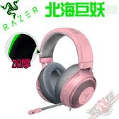 [ PC PARTY ] 雷蛇 Razer 北海巨妖 Kraken 粉色 涼感凝膠耳罩 耳機