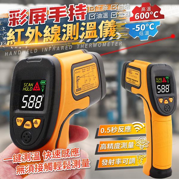 手持彩屏紅外線測溫儀 0.5秒一鍵測量 測溫槍 熱像儀 電子溫度器【ZA0115】《約翰家庭百貨