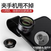 手機鏡頭廣角攝像頭通用單反外接魚眼微距iPhone外置高清專業 韓語空間