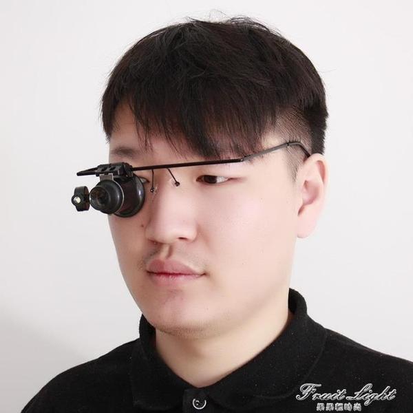 修表放大鏡 單眼高清頭戴20倍帶燈LED鐘表機械電子維修清郵幣鑒定 果果輕時尚