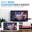 Lightning HDTV轉接線