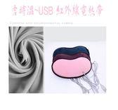 吉時溫® USB 紅外線電熱帶+熱性凝膠 or 藍莓錠 適時的溫敷身體更健康 碳纖維 恆溫發熱 不會過燙