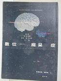 【書寶二手書T1/大學理工醫_HYW】數位癡呆症:我們如何戕害自己和子女的大腦