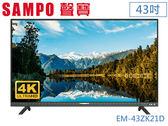 ↙0利率↙ SAMPO聲寶*43吋4K智慧連網新轟天雷低藍光LED液晶電視EM-43ZK21D原廠保固【南霸天電器百貨】