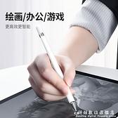 華為觸控筆matepad pro電容筆平板觸屏pencil手寫10.4青春版40 科炫數位