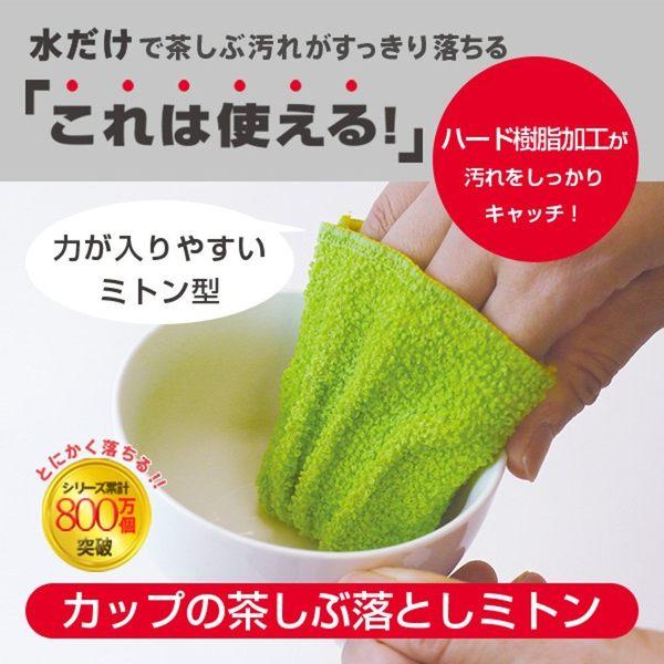 日本 MARNA 雙面 去茶垢 菜瓜布 手套【4637】