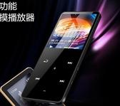 MP3 藍芽MP3播放器 MP4觸摸屏顯示歌詞看小說插卡mp4外放錄音筆學生版 夢藝家
