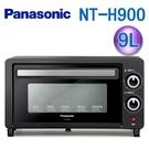 【信源】)9公升 Panasonic國際牌電烤箱NT-H900/NTH900
