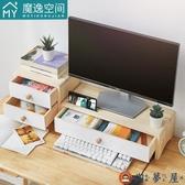 電腦顯示器增高架桌面支架底座架子收納置物架【淘夢屋】