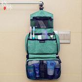 防水洗漱包男出差便攜大容量收納女化妝洗漱包旅行套裝 【格林世家】