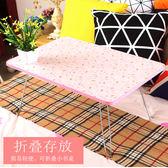 大號筆記本電腦桌床上用可摺疊桌大學生宿舍懶人書桌小桌子加厚板 卡布奇诺igo