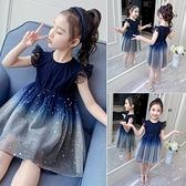 女童夏裝漸變星空洋裝2021新款時尚中大童飛袖圓領小女孩公主裙 幸福第一站